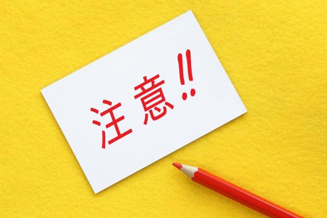 白い紙に赤字で書かれた注意の文字