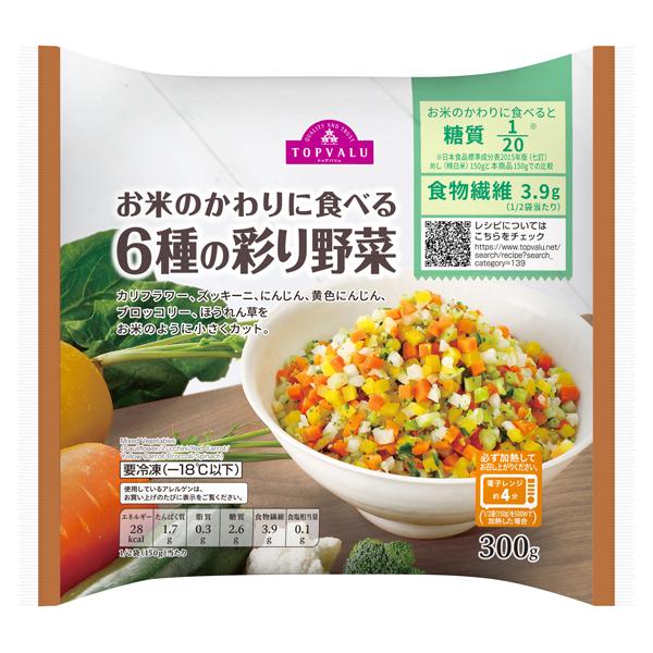 お米に代わりに食べる6種の彩り野菜