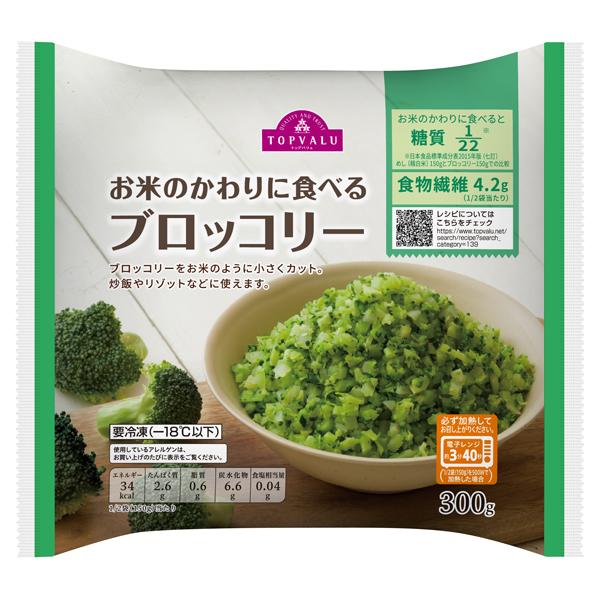 お米の代わりに食べるブロッコリー