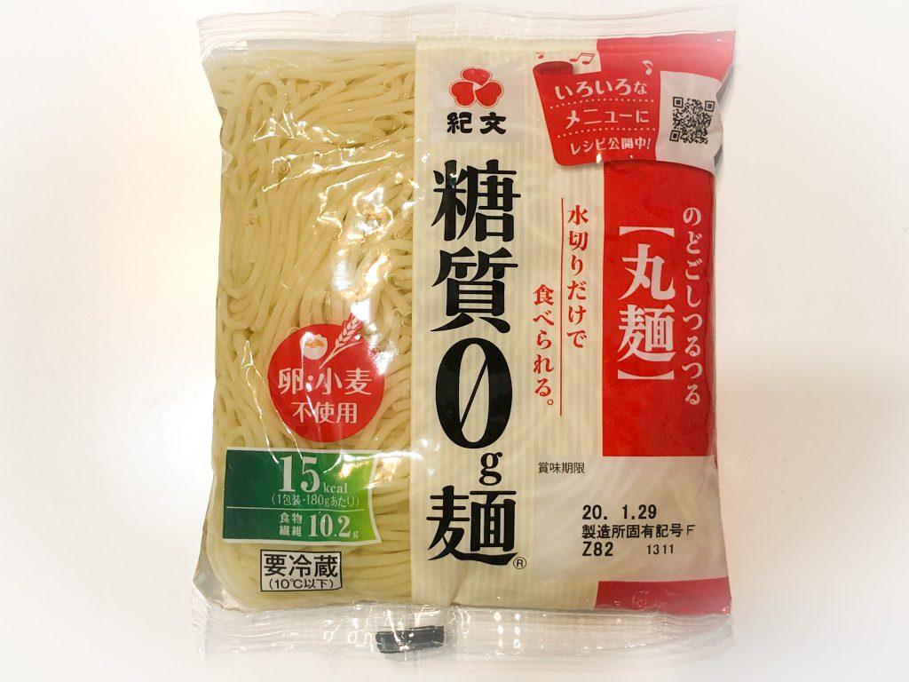 紀文の糖質0グラム麺