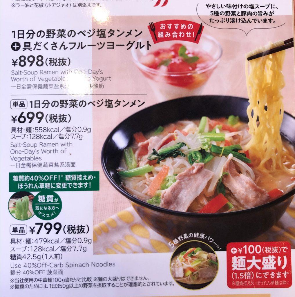 野菜タンメンのメニュー