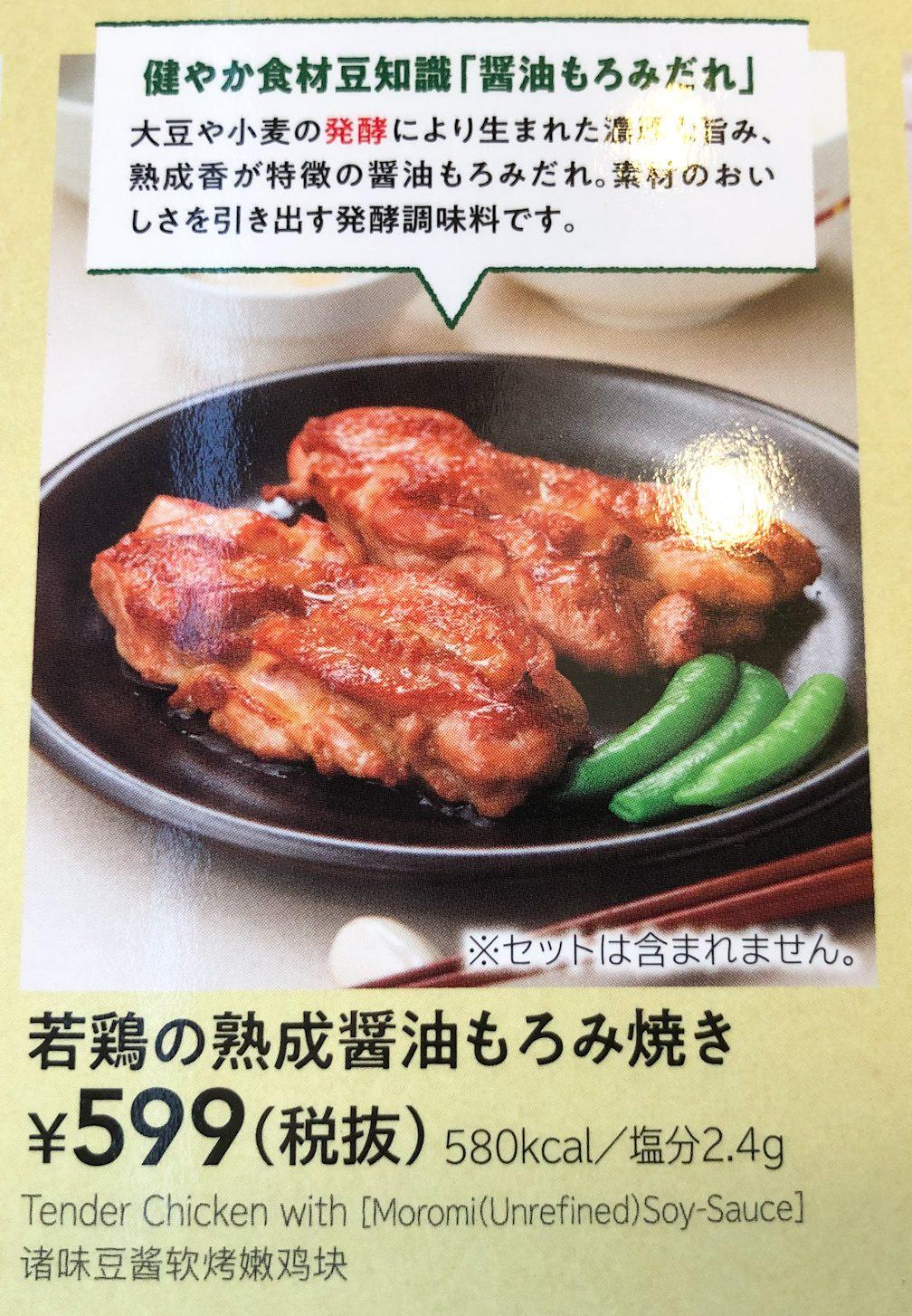 若鶏の熟成醤油もろみ焼きのメニュー