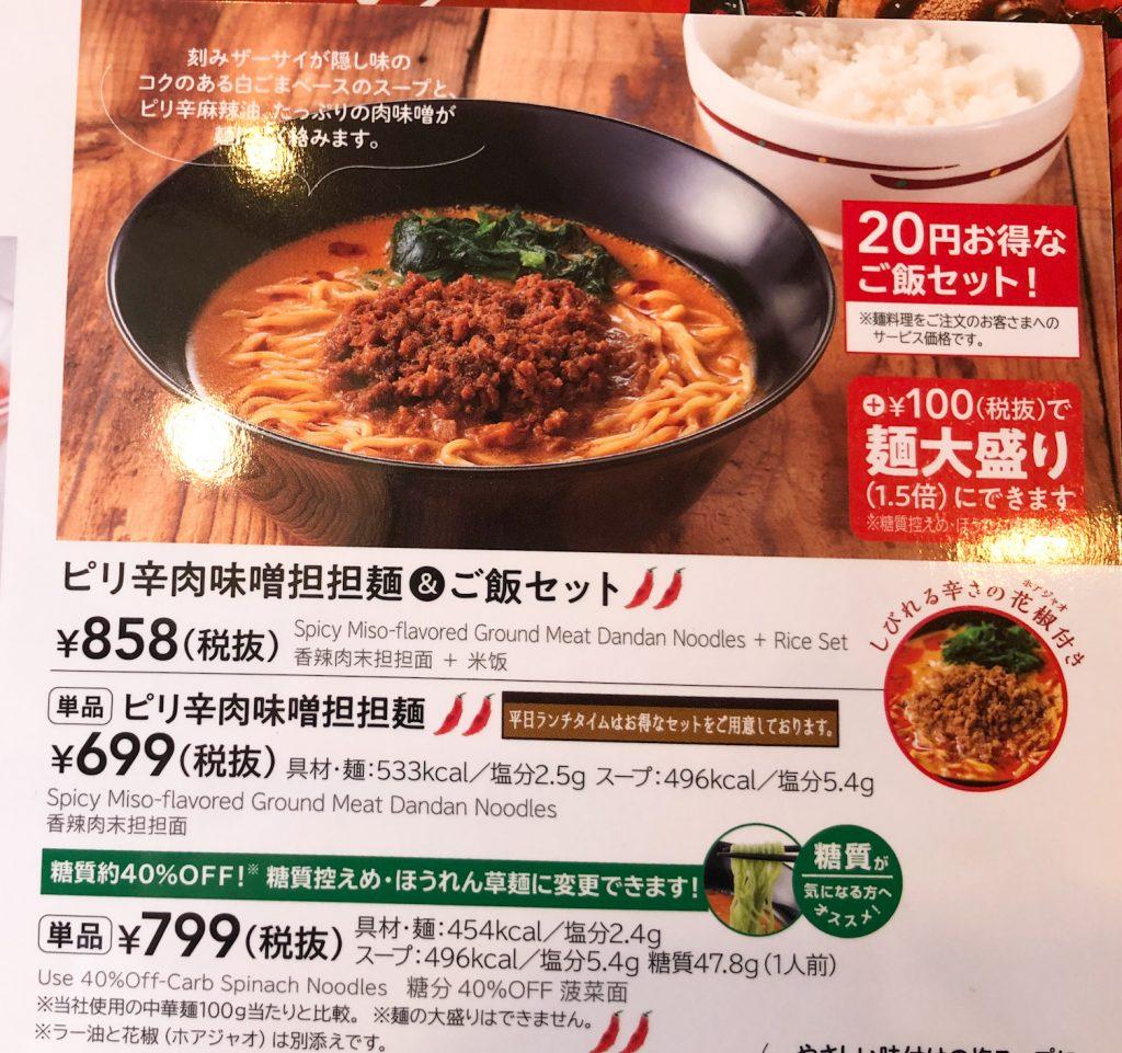ピリ辛担々麺のメニュー