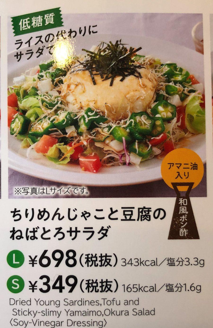 ちりめんじゃこと豆腐のねばとろサラダのメニュー