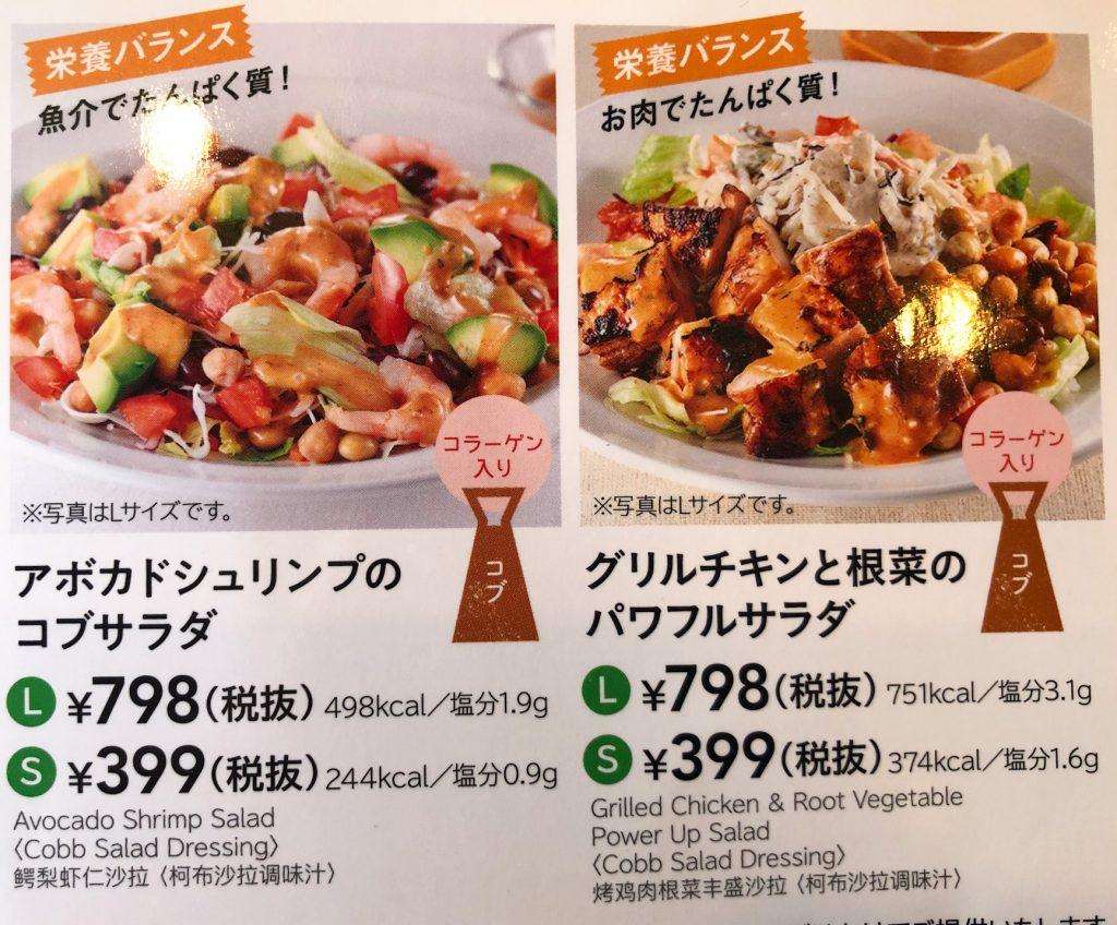 アボガドシュリンプのコブサラダとグリルチキンと根菜のパワフルサラダのメニュー